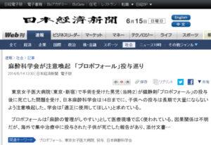 プロポフォールの報道と日本麻酔科学会の注意喚起